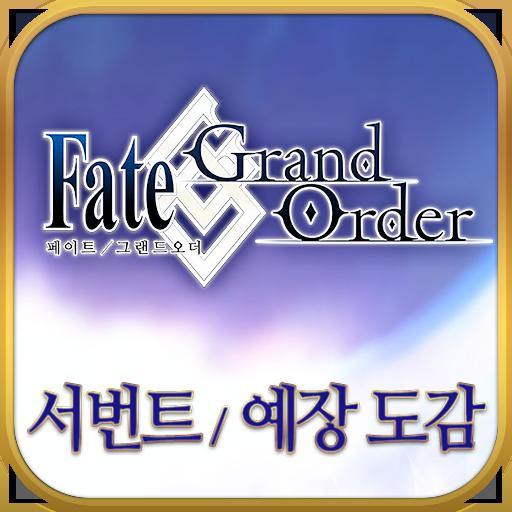 페이트 그랜드 오더 서번트/예장 도감 (공략)