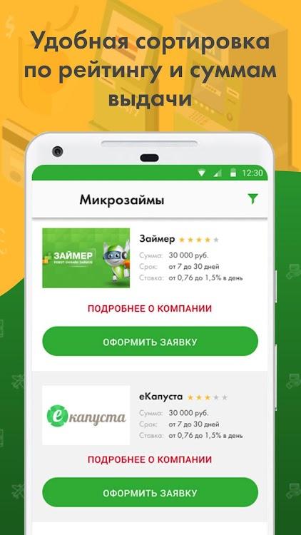 займ онлайн от 18 лет на карту под 0 процентов банк хоум кредит казань режим работы на сибирском тракте
