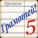 Грамотей! - викторина орфографии для взрослых icon