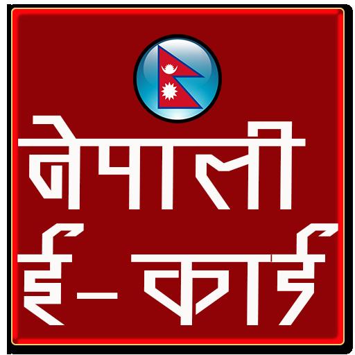 Nepali Ecards 遊戲 App LOGO-硬是要APP