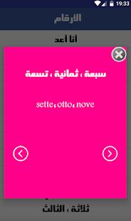 تعلم اللغة الايطالية في اسبوع - náhled