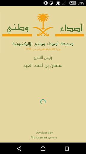 صحيفة أصداء وطنى الإلكترونية