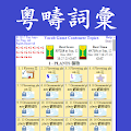 Vocab Game Cantonese Topics