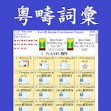 Vocab Game Cantonese Topics