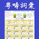 Vocab Game Cantonese Topics (game)