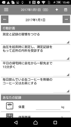 ippo-ippo u30d8u30ebu30ecu30b3 3.3.2 Windows u7528 2