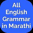 All English Grammar in Marathi ( इंग्रजी व्याकरण )