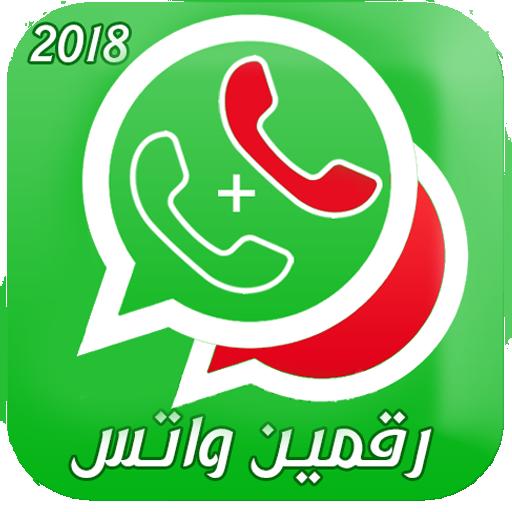 شغل رقمين واتس اب في هاتف واحد (app)