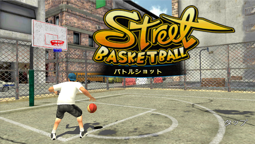 バスケットボール - バトルショット