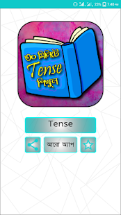 English Tense Learn In Bengali - náhled