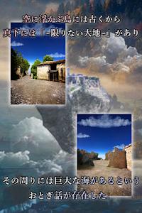 脱出ゲーム 天空島からの脱出 限りない大地の物語 screenshot 1
