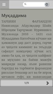 Тарбияи Фарзандон - náhled