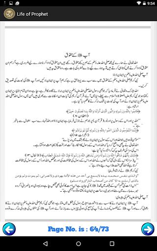 Life of Prophet Muhammad PBUH  screenshots 6