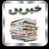 خبریں | Urdu News Android APK Download Free By AahilSoft