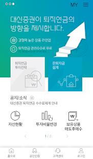 대신증권 퇴직연금 - náhled