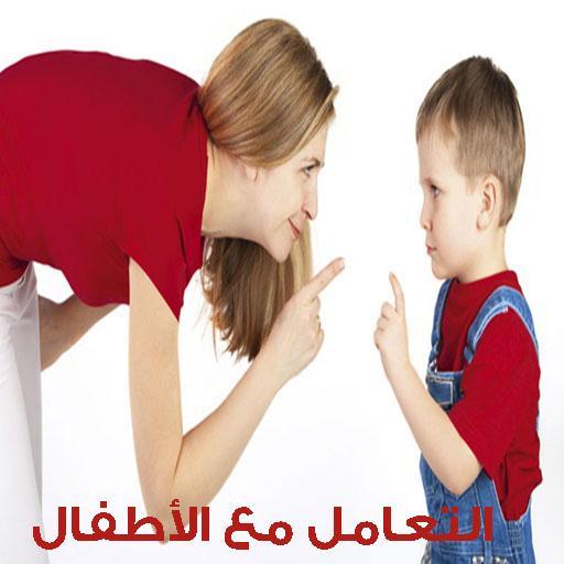التعامل مع الأطفال