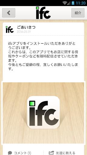 ifc 2.7.1 Windows u7528 2