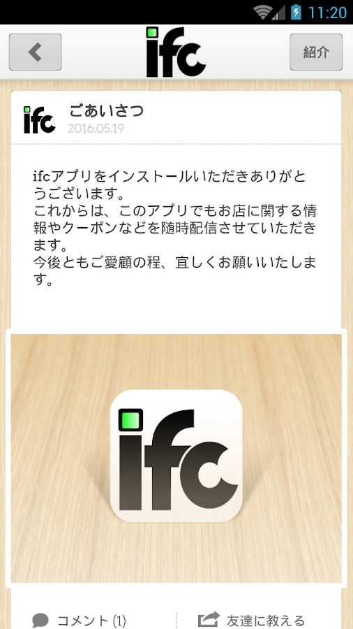 ifc- screenshot