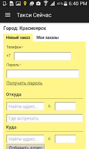 Такси Сейчас screenshot 1