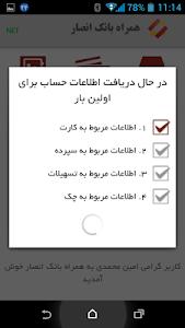 Ansar Mobile Bank screenshot 2