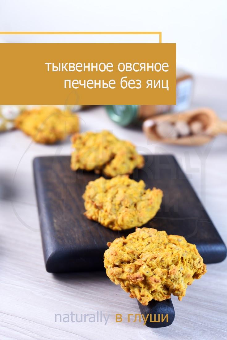 Тыквенное овсяное печенье без яиц | Блог Naturally в глуши