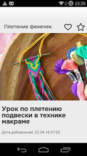 Плетение фенечек Mod