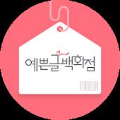 예쁜글 백화점 - 명언, 팬픽, 명대사, 위젯
