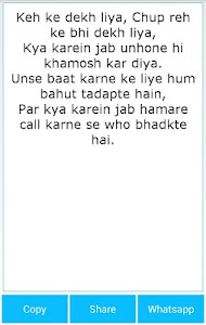 Hindi Love Wishes SMS screenshot 1
