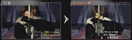 リマスター版の違い