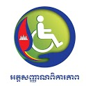 DIP Cambodia icon