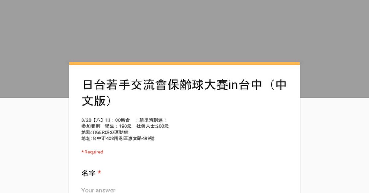 日台若手交流會保齡球大賽in台中(中文版)