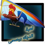 لعبة الديك بيصحى - طيور الجنة Icon