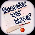 ক্রিকেট রেকর্ড - Cricket Records icon
