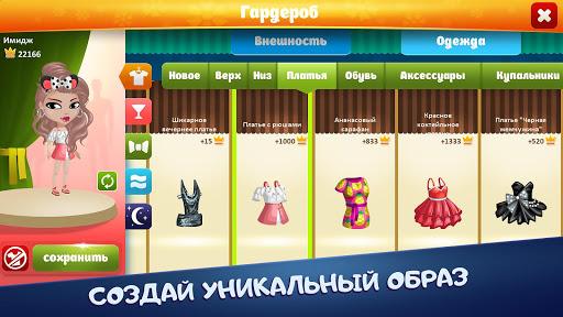 Avataria - social life & fashion in virtual world screenshots 3