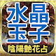 Download 水晶玉子【最新占い】陰陽艶花占い For PC Windows and Mac