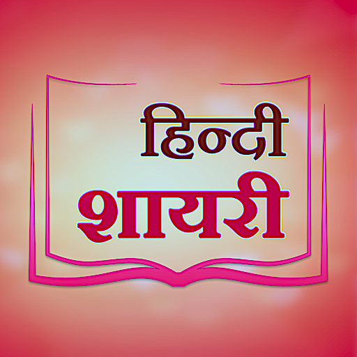 50000+ Hindi Picture Shayari