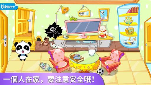 居家安全 - 幼兒安全教育遊戲 - 寶寶巴士