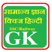 General Studies in Hindi SSC.