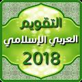 التقويم العربي الإسلامي 2018 download