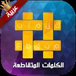 كلمات متقاطعة عربية 3.8