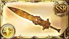黄金の依代の剣
