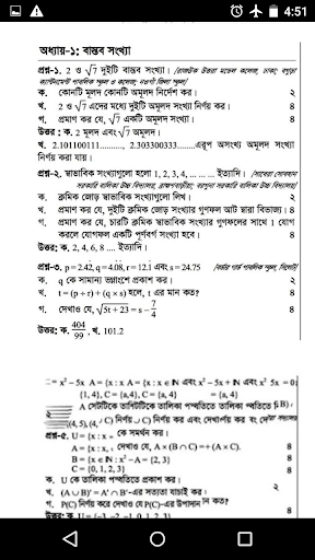 Download SSC Math Suggestion Solution Test Paper 2018 Book