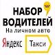 Подключение к Яндекс.Такси! Подработка в такси