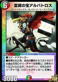 デュエプレ】「霊翼の宝アルバトロス」の評価と採用デッキ   神ゲー攻略