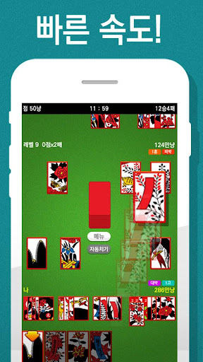 고스톱 PLUS (무료 맞고 게임)  captures d'écran 2