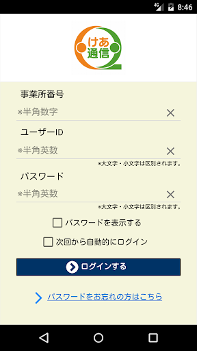 u3051u3042u901au4fe1 1.0.12 Windows u7528 1