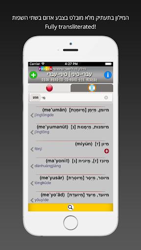 HEBREW-CHINESE DICT (LITE) 217.01.03 screenshots 3