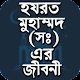Download মহানবী হযরত মুহাম্মাদ (সাঃ) সম্পূর্ণ জীবনী For PC Windows and Mac