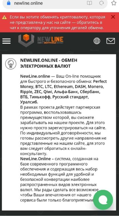 Как работает онлайн-обменник Newline.online, Фото № 1 - 1-consult.net