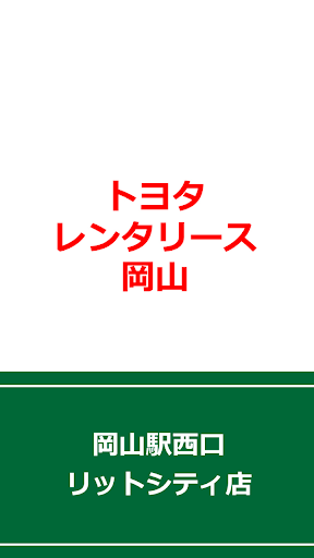 レンタカー トヨタレンタリース岡山 岡山駅西口リットシティ店